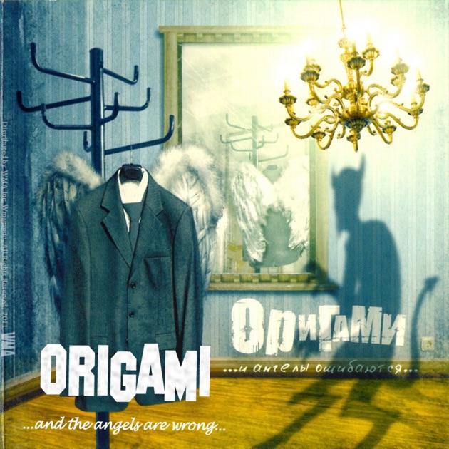 Оригами без лишних слов альбом