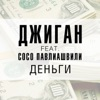 Деньги feat Сосо Павлиашвили Single