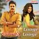 Laage Laage From Katamarayudu Single