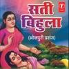 Sati Bihula