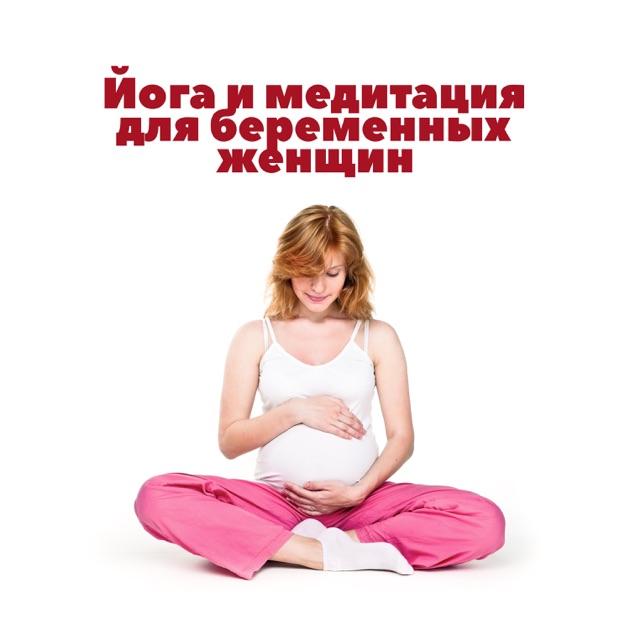 Классическая расслабляющая музыка для беременных 86