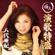 Ame No Bojyou - Aki Yashiro