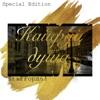 Кайфуй душа Special Edition