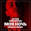 Моя ночь Shnaps Remix Single