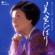 Yume Wa Yoru Hiraku - Hibari Misora