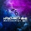 Нравится Мне feat Миша Марвин Ponomariov Mix Single