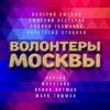 Волонтёры Москвы Single