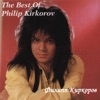 The Best of Philip Kirkorov