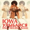 Улыбайся Dima Meleshkin Remix Single