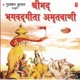 Shrimad Bhagwadgeeta Amritwani Vol 1
