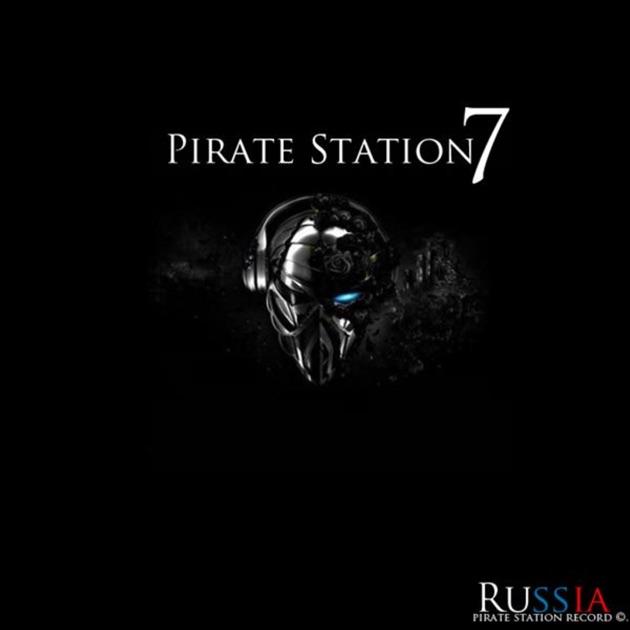 Пиратская станция крылья текст