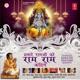 Hamare Ramji Ko Ram Ram Kahiye