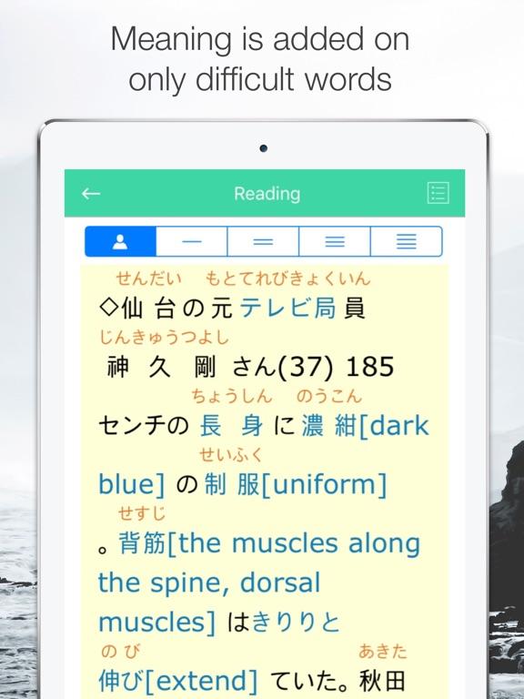 DalRead Japanese Pro Screenshots