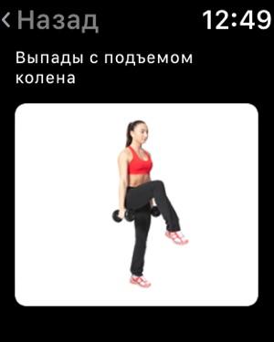 Фитнес для девушек: Упражнения Screenshot