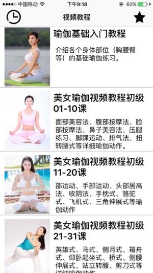 每日玩具-初级视频入门v玩具瑜伽教练宝莉小马瑜伽视频图片