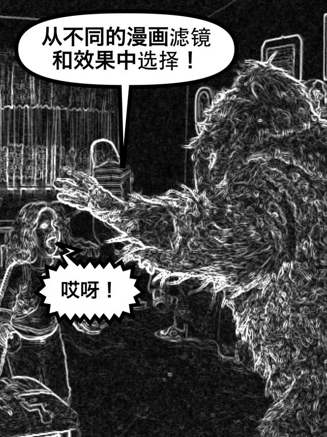 图文形象制作软件-米姆漫画制作软件鲁迅漫画字幕图片