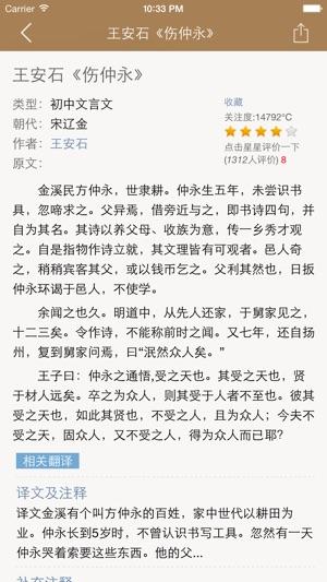 初中文言文人教-初中版苏教版语大全粤教版等ACTS文版图片