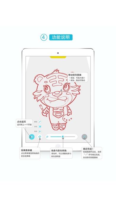 画虎-绘画,书写,剪纸早教启蒙学习机 app 截图