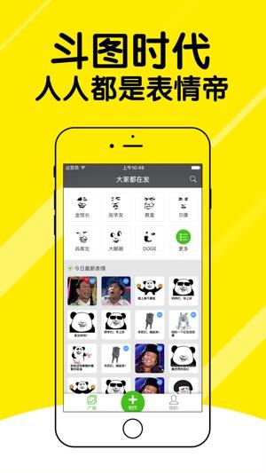 在AppStore上的「斗图-轻松v表情GIF表情动态熊猫人图片包技能图图片