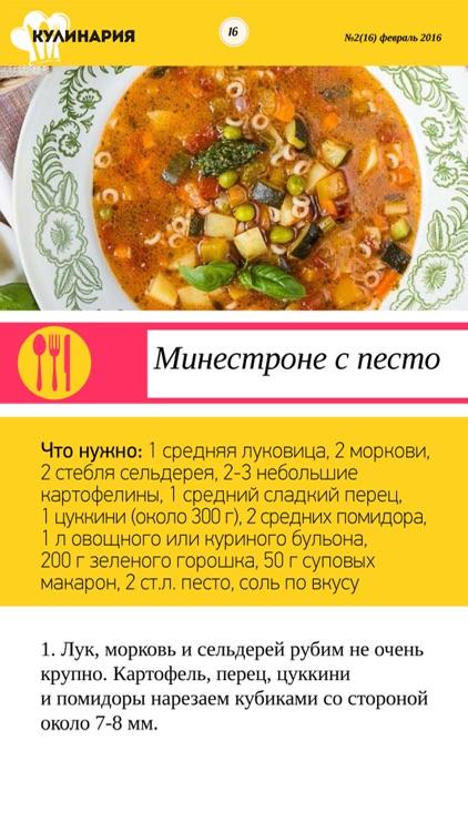Кухни народов мира с пошаговым
