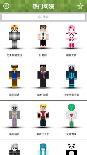 MC错误世界for我的盒子-免费中文版手机游戏iphone5刷机皮肤图片