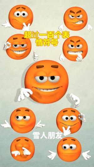 表情贴纸符号想解脱表情图片大全表情三维动画图释表情符号雪人表图片
