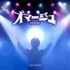 オリジナル曲|尾藤イサオ