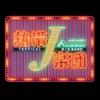 オリジナル曲|熱帯JAZZ楽団