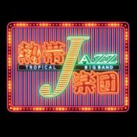 カバーアーティスト|熱帯JAZZ楽団