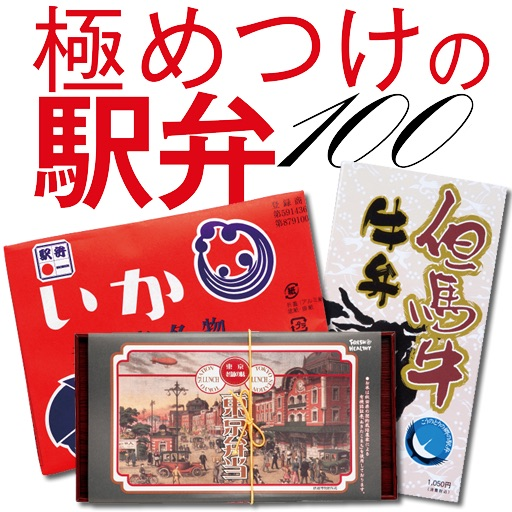 Ultimate Ekiben catalog 100