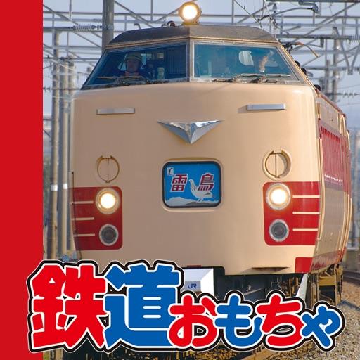 Tetsudo Omocha 2009.03