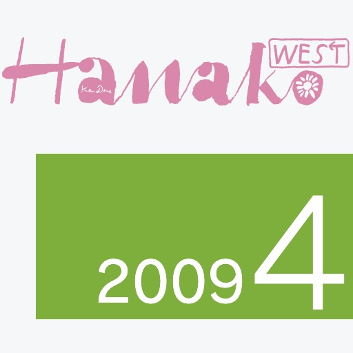 HanakoWEST 2009.04 icon