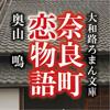 奈良町恋物語 奥山鳴〔大和路ろまん文庫〕
