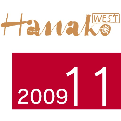 HanakoWEST 2009.11 icon