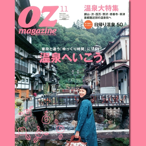 OZmagazine No.451 icon