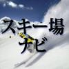 スキー場ナビ Ski Navi