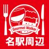 グルメWalker名古屋駅周辺版