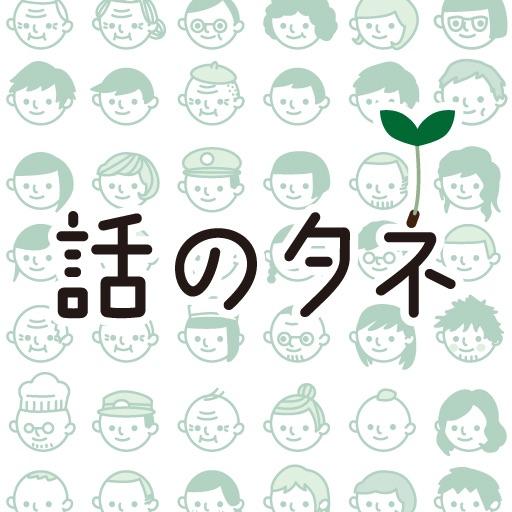 Hanashi no Tane