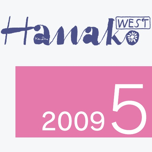 HanakoWEST 2009.05 icon