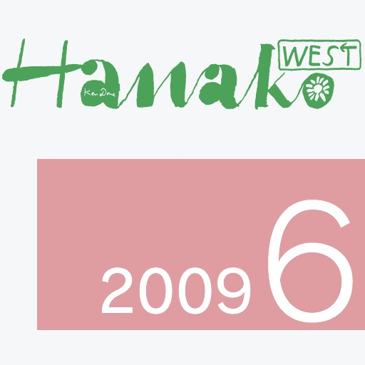 HanakoWEST 2009.06 icon