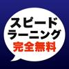 【完全無料】スピードラーニング for iPhone ~毎日5分聞くだけで英語を完全マスター~