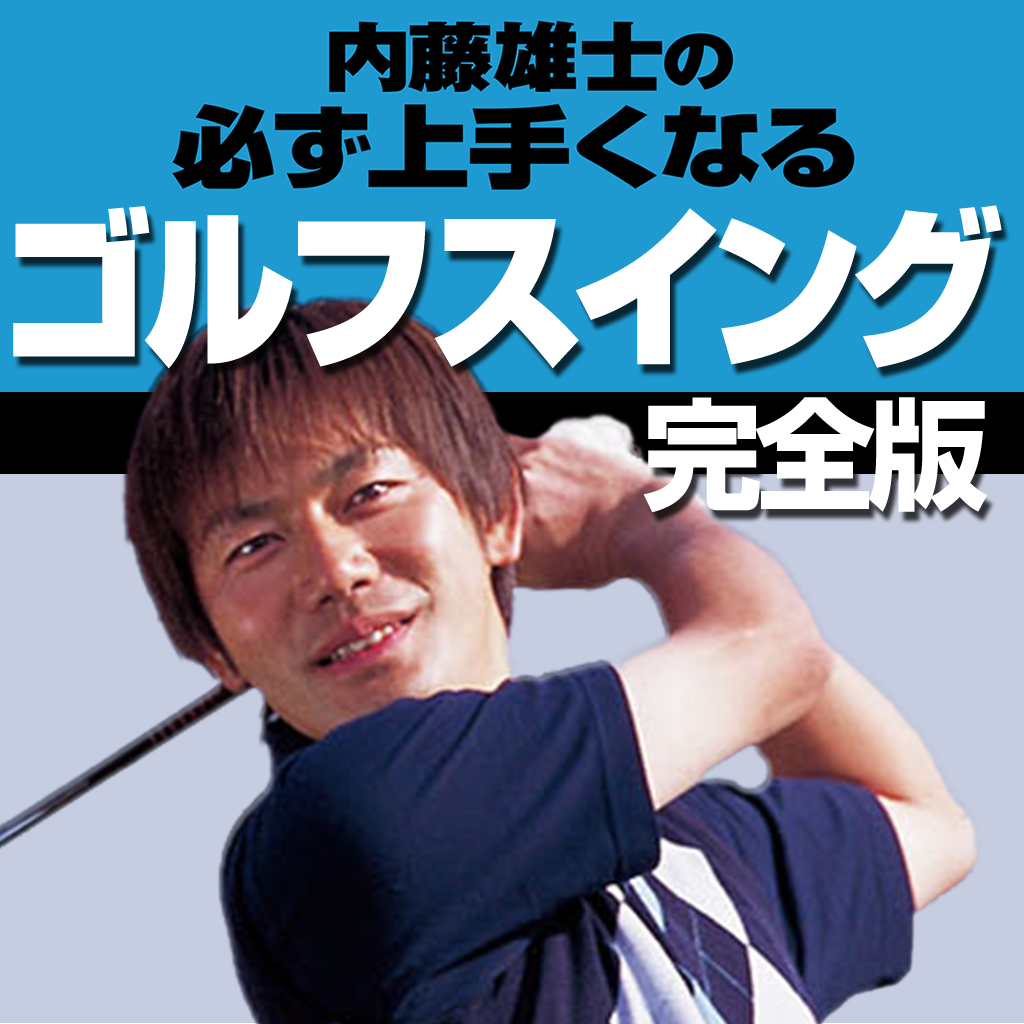 The golf swing of Yuji Naito which certainly becomes skillful icon