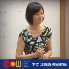 中文口語語法與教學 Spoken Mandarin and Instruction