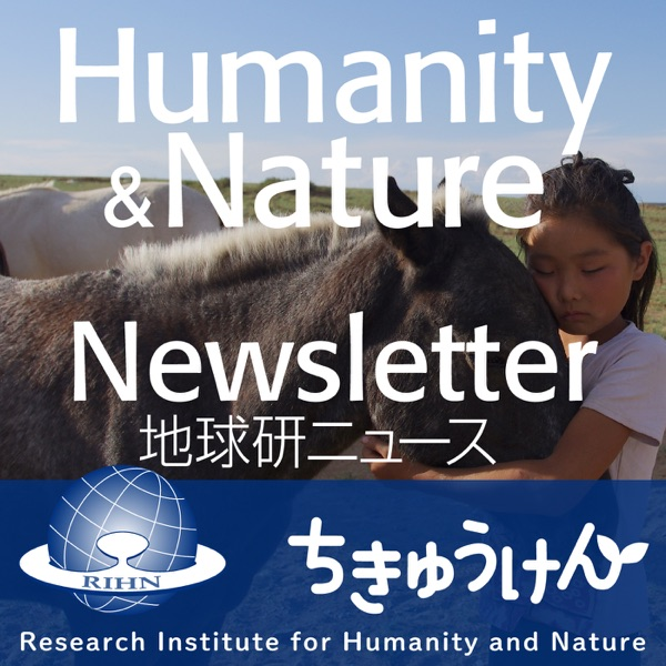 Humanity & Nature Newsletter 地球研ニュース