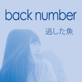 Kasanari-back number