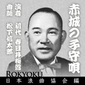 Akagi No Komoriuta-Shodai Kasugai Baiou