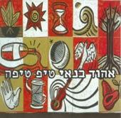 אהוד בנאי - הכוכב של מחוז גוש דן