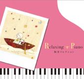 Relaxing Piano - 手をつなごう