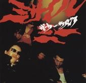 Guitar Wolf - Jet Rock 'n' Roll