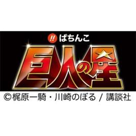 Various Artistsの「京楽産業「...